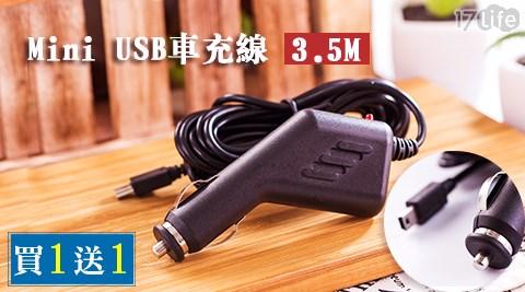 3.5公尺長/1.5A/ Mini /USB/車充線