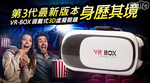 VR-BOX頭戴式3D虛擬眼鏡