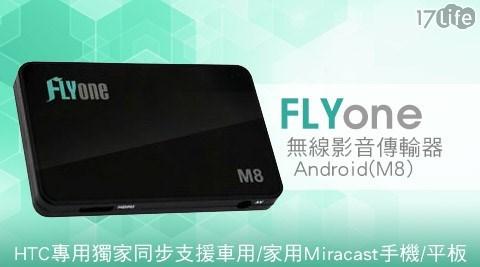 FLYone/HTC/專用/獨家/同步/支援/車用/家用/Miracast/手機/平板/無線/影音/傳輸器/Android(M8)
