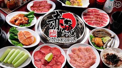 赤燒日式燒肉-消費金額折抵