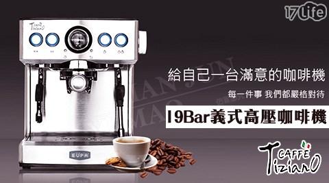 【Tiziano】/19Bar/義式/高壓咖啡機/TSK-1837B