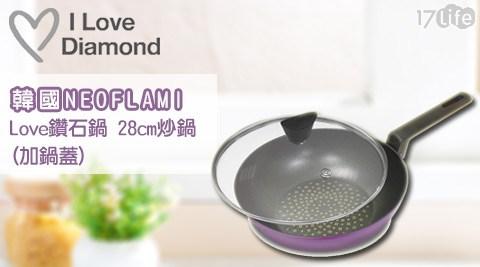 NEOFLAM-韓國NEOFLAMI Love鑽石鍋28cm炒鍋-加鍋蓋(EK-IL-W28紫)