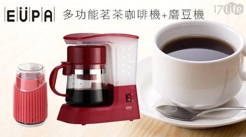 只要1,290元(含運)即可享有【EUPA 優柏】原價2,990元多功能茗茶咖啡機(TSK-1948A)+磨豆機(TSK-9282P)一組。