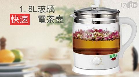 平均每支最低只要745元起(含運)即可購得【維康】1.8L多功能養生壺/快煮壺(WK-1880)1支/2支。
