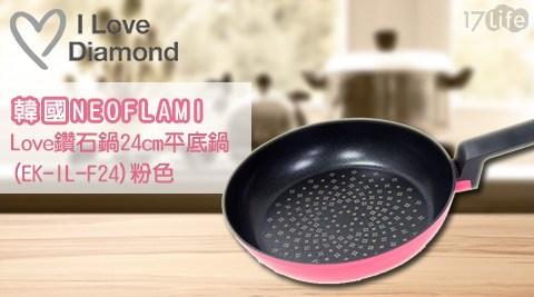 韓國/NEOFLAM/鑽石鍋/24cm/平底鍋/廚房用品EK-IL-F24/廚房用品