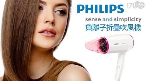 平均最低只要870元起(含運)即可享有【飛利浦 PHILIPS】負離子折疊超靜音吹風機(BHD012):1入/2入/5入,購買即享2年保固!