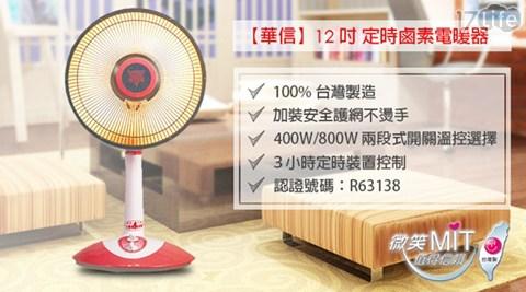 華信/12吋/ 定時鹵素電暖器/ HR-1299T