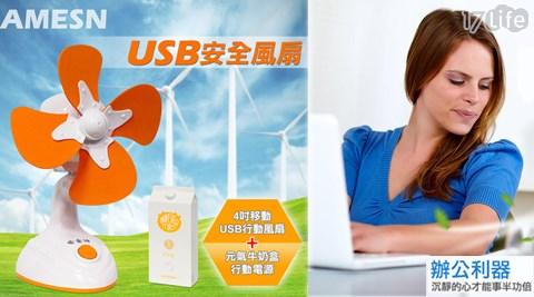 4吋移動USB行動風扇+元氣牛奶盒行動電源