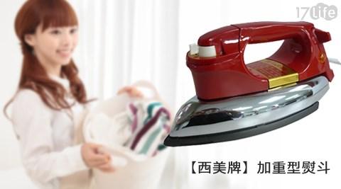 【西美牌】/加重型/熨斗/SM-650