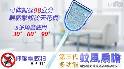 蚊風扇膽/ 第三代/多功能/伸縮電蚊拍/AIP-911