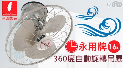 永用牌/MIT /台灣製造/360°/ 自動旋轉/16吋/吊扇/涼風扇/電風扇/CL-16