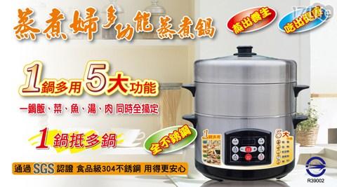 正豐-4公升(12人份)多功能蒸煮鍋(GF-17 團購 網F88A)
