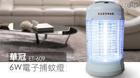 華冠-6W電子捕蚊燈(ET-609)