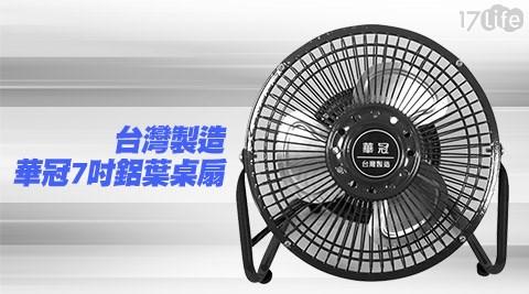 台灣製造-華冠7吋鋁葉桌扇(B17life 折價 券T-701)