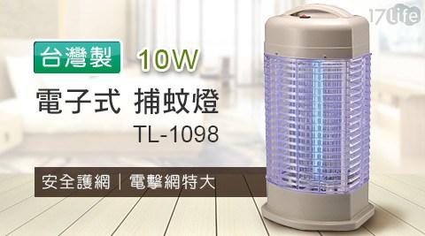 平均最低只要870元起(含運)即可享有【元山】台灣製造10W 電子式 捕蚊燈TL-1098平均最低只要870元起(含運)即可享有【元山】台灣製造10W 電子式 捕蚊燈TL-1098:1台/2台/3台/4台。