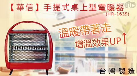 平均最低只要490元起(含運)即可享有【華信】台灣製造手提式桌上型電暖器(HR-1639)平均最低只要490元起(含運)即可享有【華信】台灣製造手提式桌上型電暖器(HR-1639):1入/2入。