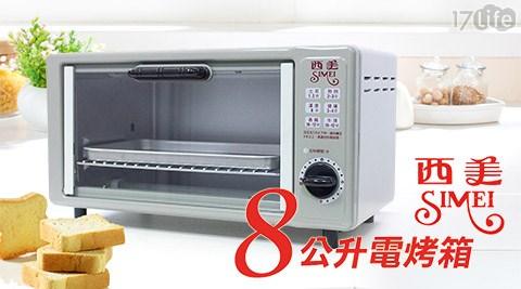 西美牌-台灣17life序號製造8公升電烤箱(SM818)