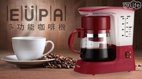 平均每台最低只要470元起(含運)即可購得【優柏EUPA】多功能茗茶咖啡機(TSK-1948A)1台/2台。