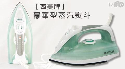 西美牌/豪華型/蒸汽熨斗/SM-790