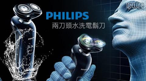 平均每入最低只要1650元起(含運)即可購得【PHILIPS飛利浦】兩刀頭水洗電鬍刀(S510)1入/2入/3入,享2年保固。