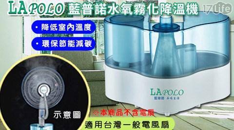 LAPOLO-藍普諾水氧霧化降溫機(任何立扇皆適用)(LA-0072)