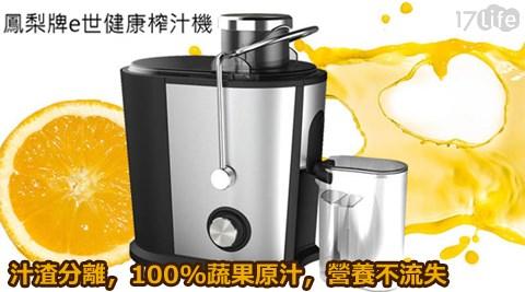 鳳梨牌-E世健康直接投料榨汁機(EX-103SS)