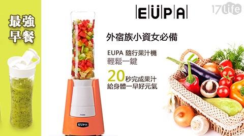 EUPA優柏/隨行瓶/蜜桃粉/果汁機/TSK-9339