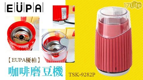 【EUPA優柏】/咖啡磨豆機/TSK-9282P