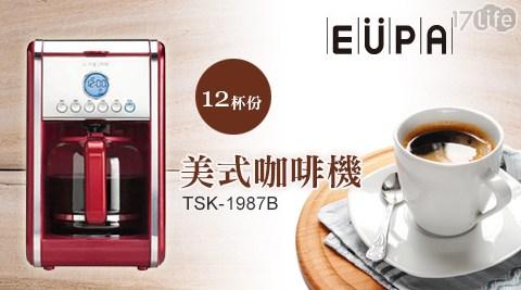 【EUPA優柏】/12杯份/美式咖啡機/TSK-1987B
