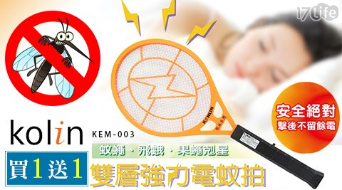 買一送一/Kolin歌林/雙層/捕蚊拍/KEM-003