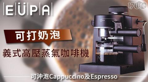 平均每台最低只要899元起(含運)即可購得【EUPA優柏】可打奶泡義式高壓蒸氣咖啡機(TSK-183)1台/2台。