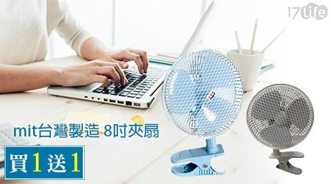 買一送一/愛美神/mit台灣製造/ 8吋/夾扇/辦公小物/電風扇/AM-328