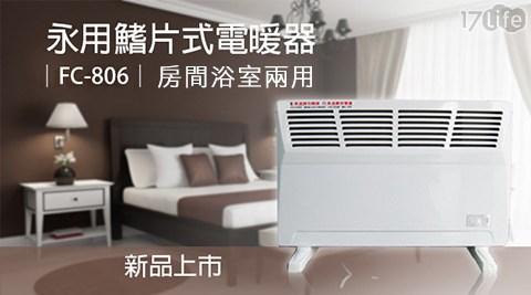 只要2,280元(含運)即可享有【永用牌】原價2,990元房間浴室兩用潑水電暖器(FC-806)1台。