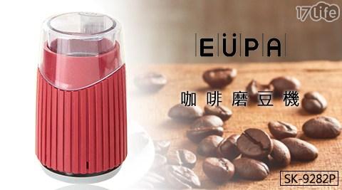 平均最低只要730元起(含運)即可享有【EUPA優柏】咖啡磨豆機(TSK-9282P)平均最低只要730元起(含運)即可享有【EUPA優柏】咖啡磨豆機(TSK-9282P):1入/2入/3入。