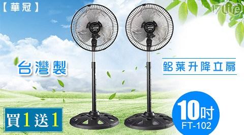 買一送一/華冠/台灣製10吋鋁葉升降立扇/FT-102/立扇/升降立扇/10吋立扇/電扇/風扇