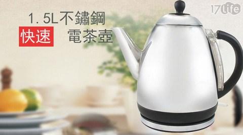 平均每入最低只要620元起(含運)即可購得【維康】白鐵電茶壺1.5L(WK-1550)1入/2入。