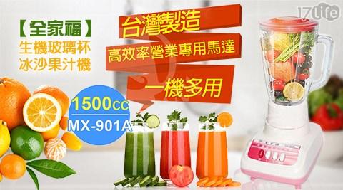 全家福/台灣製造/1500cc/生機玻璃杯/冰沙果汁機/調理機/MX-901A