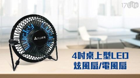 元山牌-4吋桌上型LED炫風扇/電風扇(YS-8041DFW)