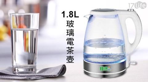 平均每入最低只要720元起(含運)即可購得【維康】1.8L玻璃電茶壺(WK-1888)1入/2入,享1年保固。