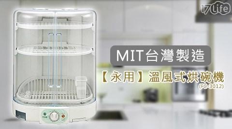 永用/MIT /台灣製造/溫風式/烘碗機/FC-3012