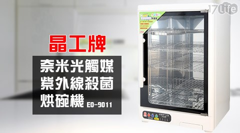 【晶工牌】/奈米光觸媒/紫外線殺菌/烘碗機/ EO-9011