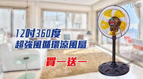 買一送一/華元/12吋/360度/超強風/循環/涼風扇/HY-1208