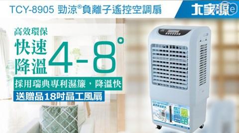 只要8800元起(含運)即可購得【大家源】原價最高13000元水冷扇系列1台:(A)30L勁涼負離子遙控水冷扇(TCY-8905)/(B)45L負離子DC直流水冷扇(TCY-8909)/(C)勁涼負離子遙控空調扇(TCY-8910);每方案再加贈【大家源】台灣製18吋360度旋轉風扇(LV-1868)1台,皆享1年保固。