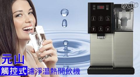 元17shopping 團購 網山-觸控式濾淨溫熱開飲機(YS-826DW)