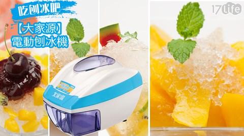 大家源-電動刨冰機(TCY-6705)