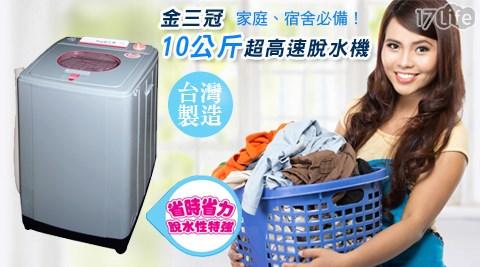 金三冠payeasy 17life-10公斤超高速脫水機(S-300A)