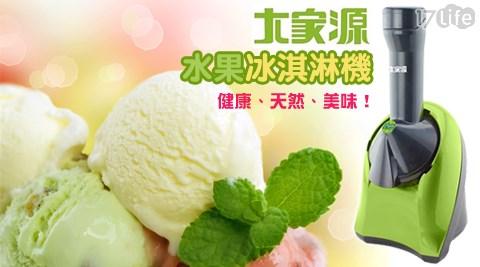 只要799元(含運)即可享有【大家源】原價1,200元水果冰淇淋機(TCY-6707)只要799元(含運)即可享有【大家源】原價1,200元水果冰淇淋機(TCY-6707)。享保固一年!