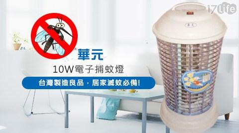 華元-10W電子捕蚊燈(HY-1003)