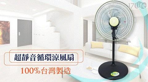 晶工牌-台灣17life 小 蒙 牛製360度旋轉風扇系列