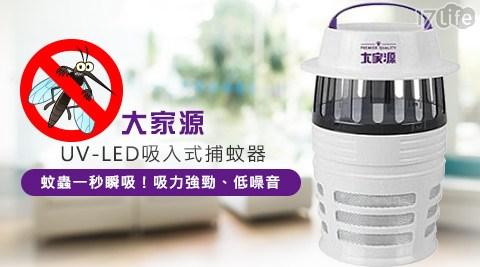 大家源-UV-LED吸入式捕蚊器(TCY-6302)